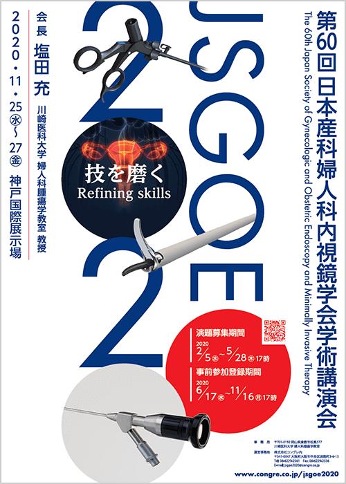 第60回 日本産科婦人科内視鏡学会学術講演会
